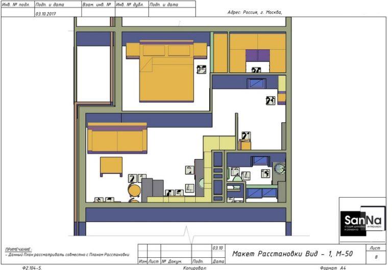 Перепланировка квартиры